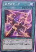 Gagagatag-SHSP-JP-OP