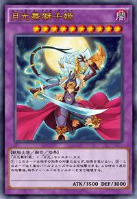 LunalightLeoDancer-JP-Anime-AV