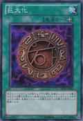 Megamorph-BE01-JP-SR