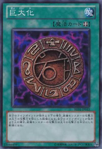 File:Megamorph-BE01-JP-SR.png
