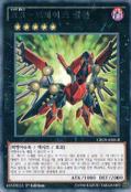 RaidraptorBlazeFalcon-CROS-KR-R-1E