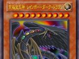 Rainbow Dark Dragon (anime)