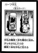 ReplacementParts-JP-Manga-GX