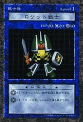 File:RocketWarriorB5-DDM-JP.jpg