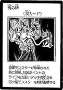 SoulRope-JP-Manga-DM
