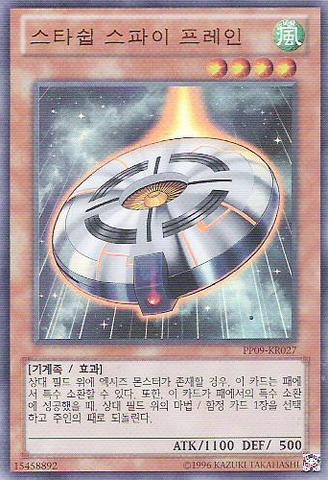 File:StarshipSpyPlane-PP09-KR-UR-UE.png
