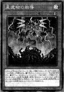 WorldLegacyMonstrosity-JP-Manga-OS
