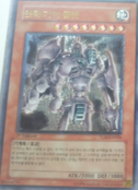 AncientGearGolem-TLM-KR-UtR-1E