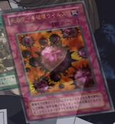 CrushCardVirus-JP-Anime-DM-2