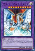 CyberEndDragon-DP20-JP-C