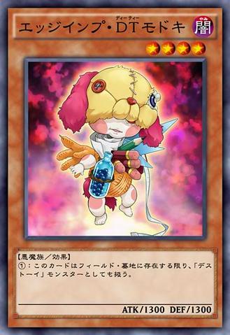 File:EdgeImpFrightfuloid-JP-Anime-AV.png