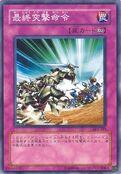 FinalAttackOrders-SK2-JP-C