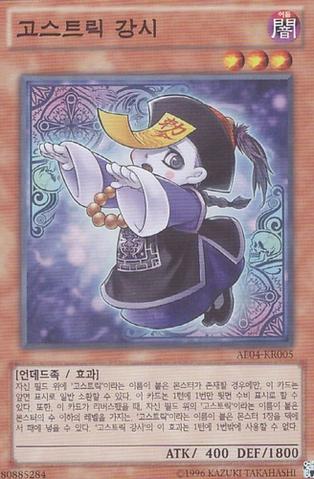 File:GhostrickJiangshi-AE04-KR-SR-UE.png