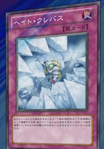 File:IcyCrevasse-JP-Anime-ZX.png