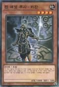 LegendarySixSamuraiKizan-DBSW-KR-C-UE
