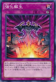 PowerfulRebirth-GS06-JP-C