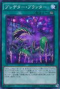 Predaponics-SPFE-JP-SR