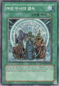 SixSamuraiUnited-PTDN-KR-C-UE
