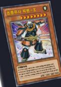SuperheavySamuraiBigBenkei-KR-Anime-AV