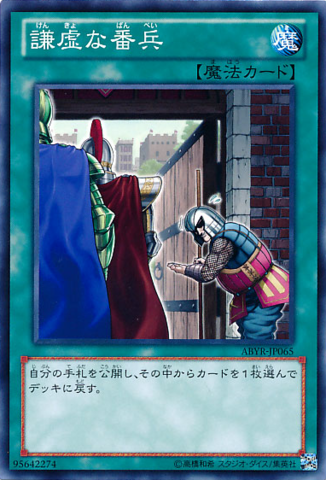 File:TheHumbleSentry-ABYR-JP-NR.png