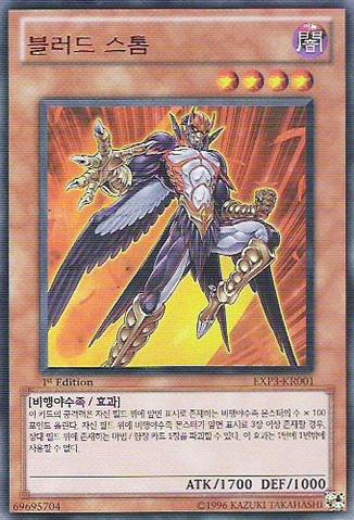 File:Battlestorm-EXP3-KR-UR-1E.png