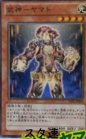 File:BujinYamato-JOTL-JP-OP.png