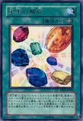 CrystalRelease-DP07-JP-R