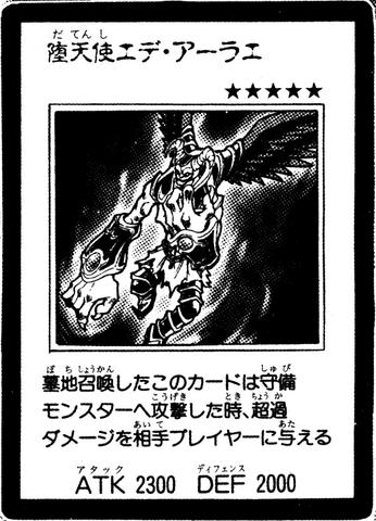 File:DarklordEdehArae-JP-Manga-GX.png