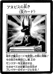 File:JudgmentofAnubis-JP-Manga-DM.png