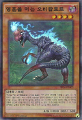 SouleatingOviraptor-SR04-KR-SR-1E