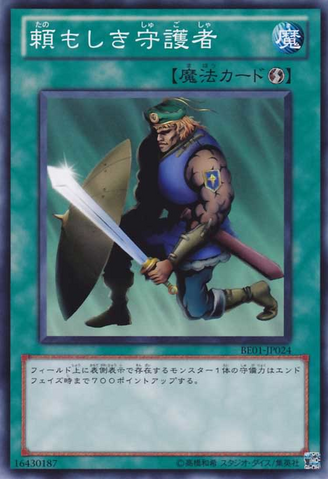 File:TheReliableGuardian-BE01-JP-C.png