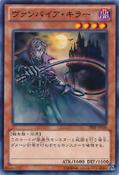VampireHunter-SHSP-JP-C