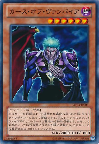 File:VampiresCurse-AT03-JP-C.png