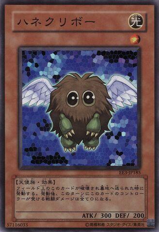 File:WingedKuriboh-EE3-JP-SR.jpg