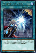 WorldLegacySuccession-FLOD-JP-R