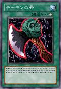 AxeofDespair-JP-Anime-ZX