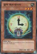 ClockResonator-EXVC-KR-C-UE