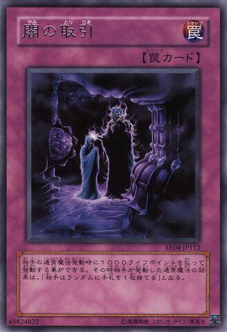 File:DarkDeal-EE04-JP-R.jpg