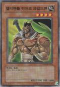 ElementalHEROWildheart-DP03-KR-C-UE