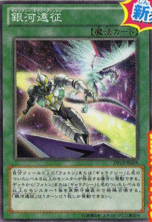 File:GalaxyExpedition-DP13-JP-OP.jpg