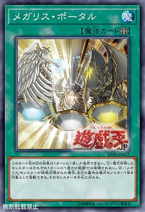 MegalithPortal-IGAS-JP-OP