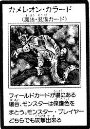 File:ChameleonColors-JP-Manga-R.jpg