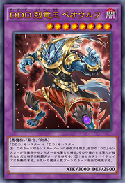 DDDDragonbaneKingBeowulf-JP-Anime-AV