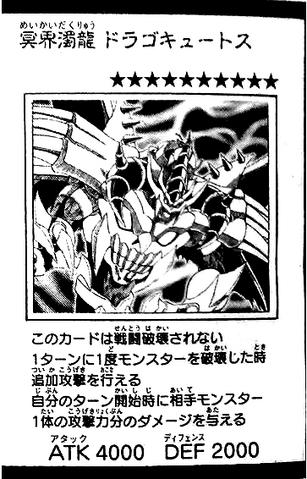 File:DragocytosCorruptedNethersoulDragon-JP-Manga-5D.png