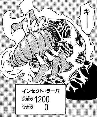 File:InsectLarva-JP-Manga-DM-NC.png