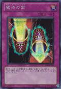 MagicCylinder-BE02-JP-ScR