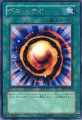 MeteorofDestruction-FET-JP-R