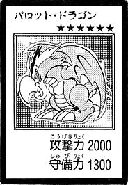 File:ParrotDragon-JP-Manga-DM.png
