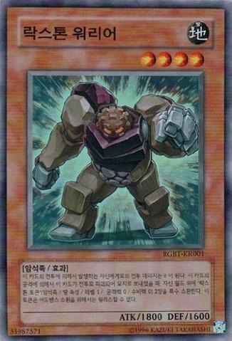 File:RockstoneWarrior-RGBT-KR-SR-UE.png