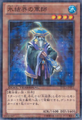 StrategistoftheIceBarrier-DTC3-JP-DNPR-DT